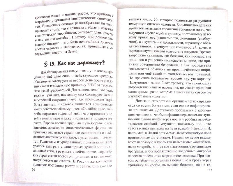 Иллюстрация 1 из 9 для Сыроедение - путь к бессмертию - Владимир Шемшук | Лабиринт - книги. Источник: Лабиринт