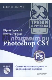 Photoshop CS4. Трюки и эффекты (+CD) домашний массаж простые техники доступные каждому cd с видеокурсом