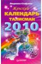 Людмила-Стефания Женский календарь-талисман на 2010 год