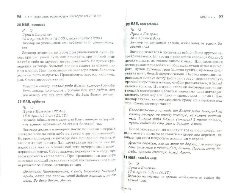 Иллюстрация 1 из 3 для Календарь исцеляющих заговоров на 2010 год - Погожев, Погожева | Лабиринт - книги. Источник: Лабиринт