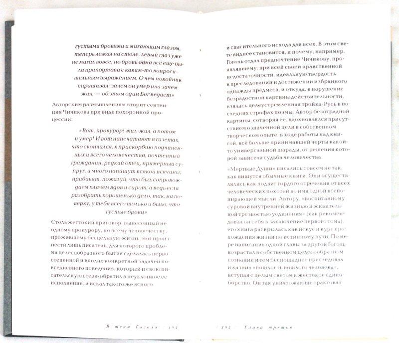 Иллюстрация 1 из 6 для В тени Гоголя - Андрей Синявский | Лабиринт - книги. Источник: Лабиринт