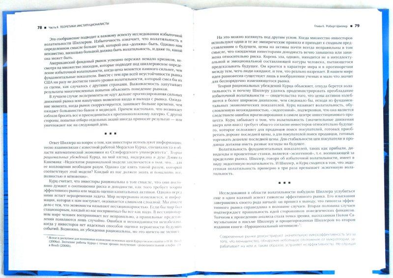 Иллюстрация 1 из 13 для Фундаментальные идеи финансового мира: Эволюция - Питер Бернстайн | Лабиринт - книги. Источник: Лабиринт