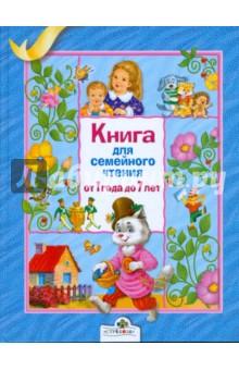 Книга для семейного чтения. От 1 года до 7 лет