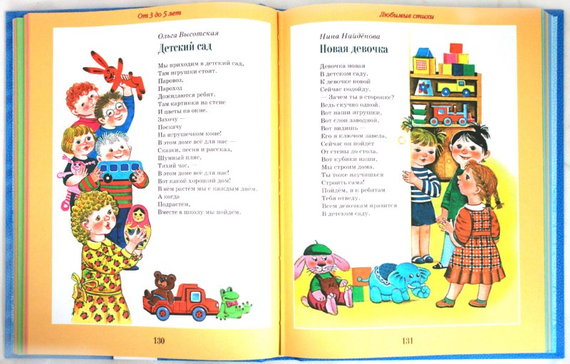 Иллюстрация 1 из 31 для Книга для семейного чтения. От 1 года до 7 лет | Лабиринт - книги. Источник: Лабиринт