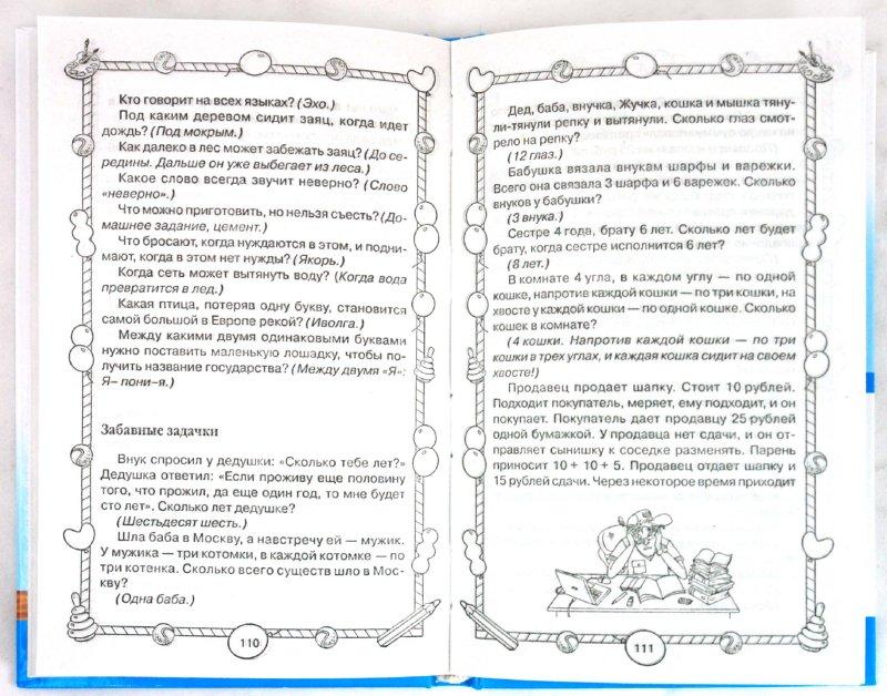 Иллюстрация 1 из 3 для 1000 лучших игр, конкурсов, забав для детской компании - Алексей Исполатов   Лабиринт - книги. Источник: Лабиринт