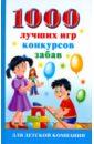 Исполатов Алексей Николаевич 1000 лучших игр, конкурсов, забав для детской компании