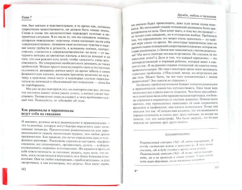 Иллюстрация 1 из 16 для Типы людей: 16 типов личности = Как разобраться в себе и влиять на поступки других - Крегер, Тьюсон | Лабиринт - книги. Источник: Лабиринт