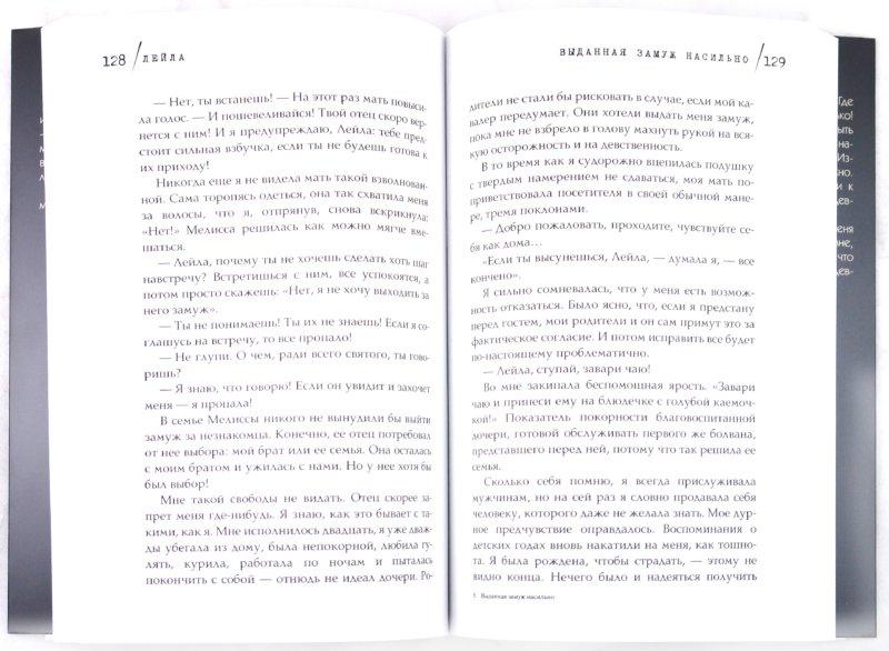 Иллюстрация 1 из 4 для Выданная замуж насильно - Лейла | Лабиринт - книги. Источник: Лабиринт