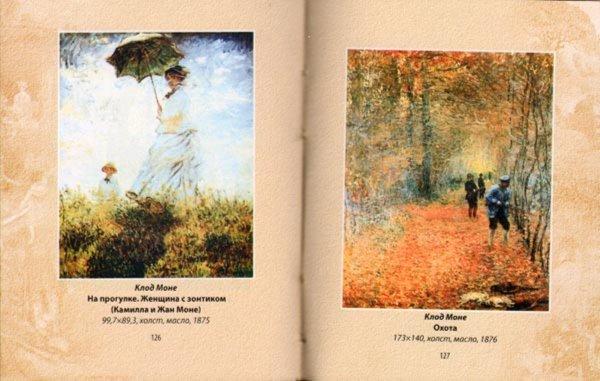 Иллюстрация 1 из 22 для Импрессионисты - Мирослав Адамчик | Лабиринт - книги. Источник: Лабиринт