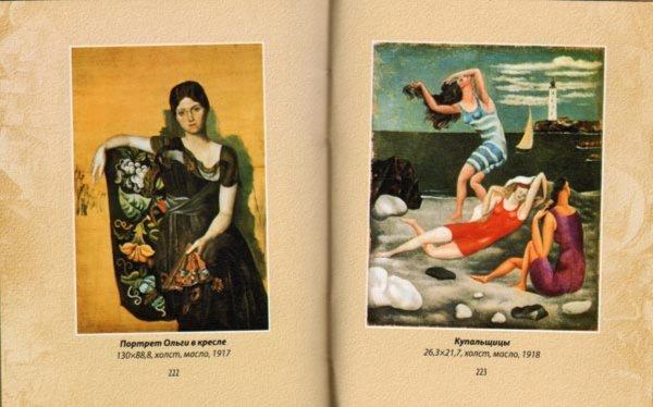 Иллюстрация 1 из 16 для Пикассо - Владимир Адамчик   Лабиринт - книги. Источник: Лабиринт