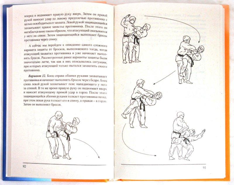 Иллюстрация 1 из 7 для Корейский рукопашный бой. Практическое руководство - Сергей Карамов | Лабиринт - книги. Источник: Лабиринт