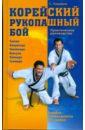 Корейский рукопашный бой: практическое руководство, Карамов Сергей Константинович