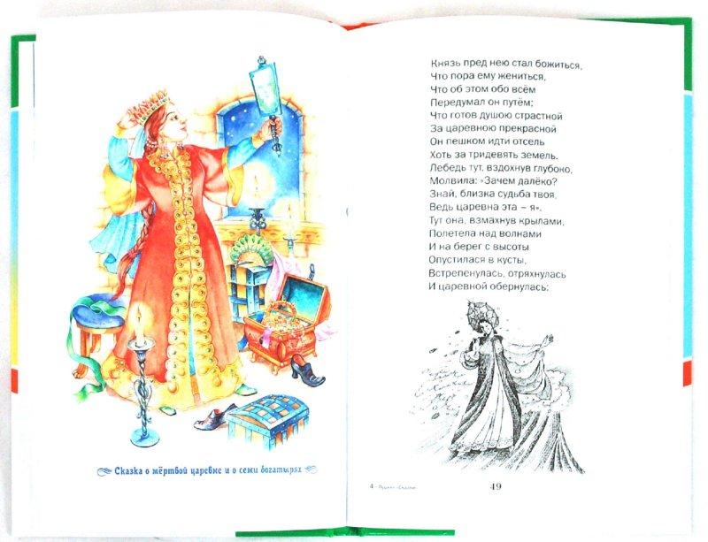 Иллюстрация 1 из 3 для Сказки - Александр Пушкин | Лабиринт - книги. Источник: Лабиринт