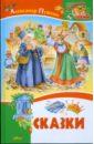 Пушкин Александр Сергеевич Сказки александр григорьев необычные сказки сборник сказок
