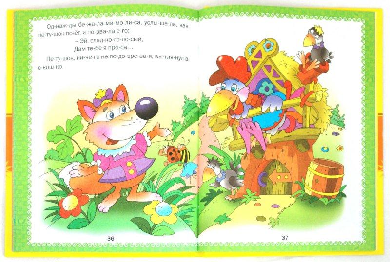 Иллюстрация 1 из 14 для Уроки чтения. Сказки | Лабиринт - книги. Источник: Лабиринт