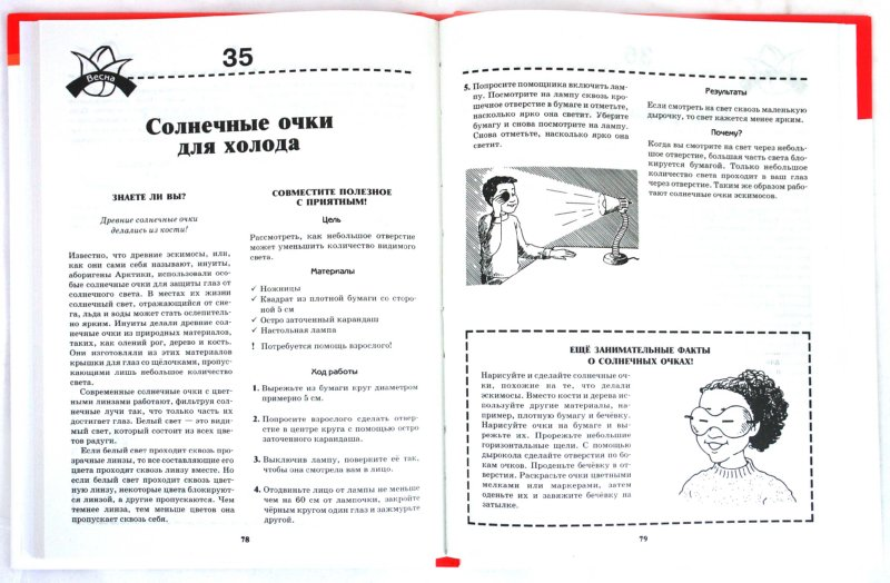 Иллюстрация 1 из 32 для Большая книга научных развлечений - Дженис Ванклив | Лабиринт - книги. Источник: Лабиринт