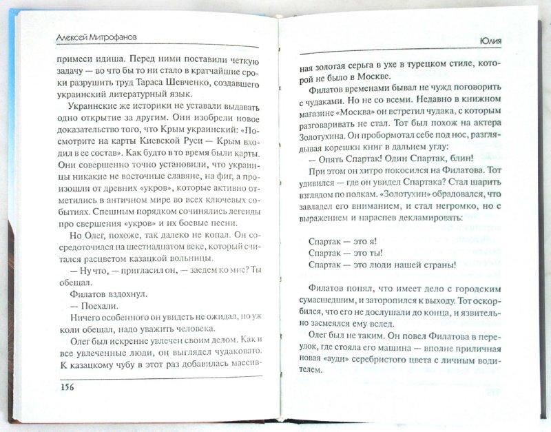 Иллюстрация 1 из 4 для Юлия - Алексей Митрофанов   Лабиринт - книги. Источник: Лабиринт