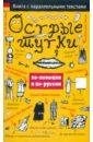 Острые шутки по-немецки и по-русски: книга с параллельными текстами