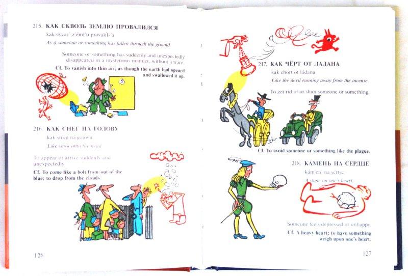 Иллюстрация 1 из 26 для Русские и английские фразеологизмы в картинках - Марк Дубровин | Лабиринт - книги. Источник: Лабиринт