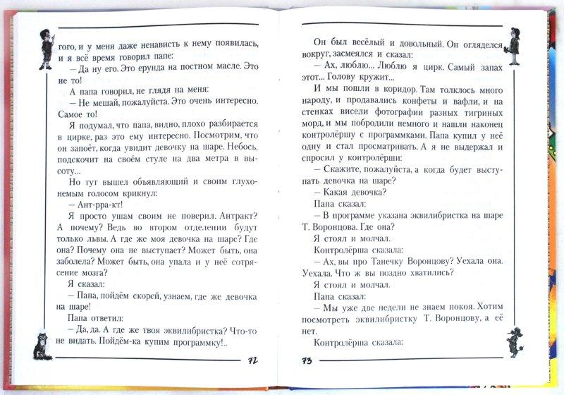 Иллюстрация 1 из 8 для Денискины рассказы - Виктор Драгунский | Лабиринт - книги. Источник: Лабиринт