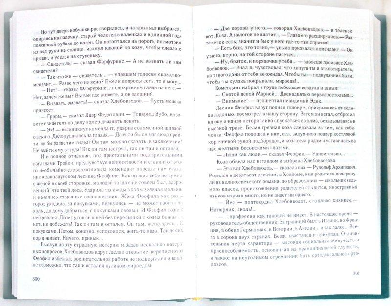 Иллюстрация 1 из 39 для Собрание сочинений в 11-ти томах: Том 5. 1967 - 1968 года - Стругацкий, Стругацкий | Лабиринт - книги. Источник: Лабиринт