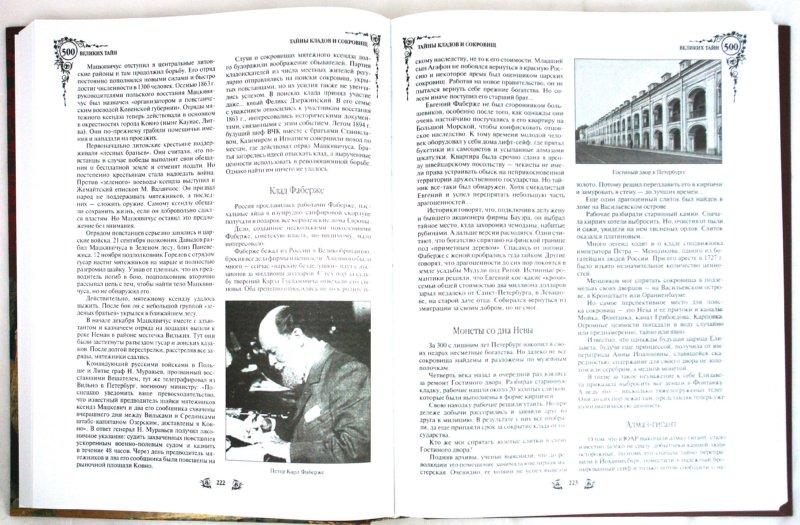Иллюстрация 1 из 6 для 500 великих тайн - Николай Николаев | Лабиринт - книги. Источник: Лабиринт