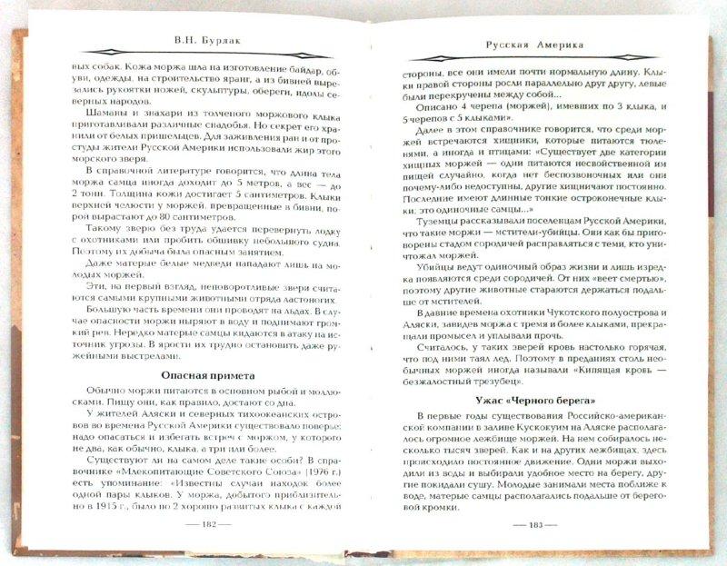 Иллюстрация 1 из 21 для Русская Америка - Вадим Бурлак | Лабиринт - книги. Источник: Лабиринт