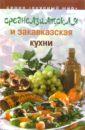 Кузьменко Сергей, Екатерина Среднеазиатская и закавказская кухни