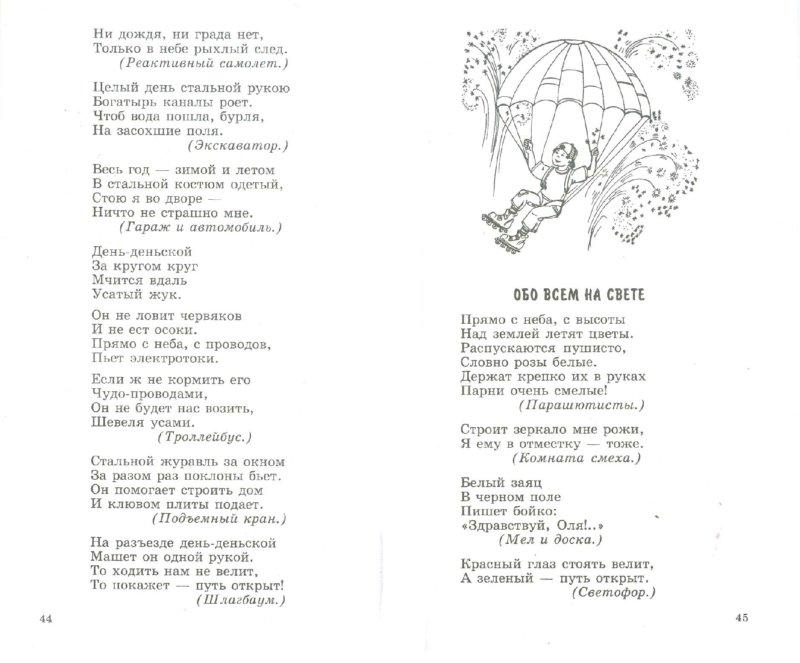 Иллюстрация 1 из 14 для 500 считалок, загадок, скороговорок для детей - Николай Красильников   Лабиринт - книги. Источник: Лабиринт