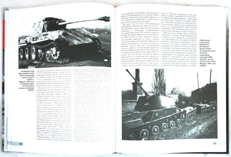 Иллюстрация 1 из 33 для Разгром 6-й танковой армии СС. Могила Панцерваффе - Исаев, Коломиец | Лабиринт - книги. Источник: Лабиринт