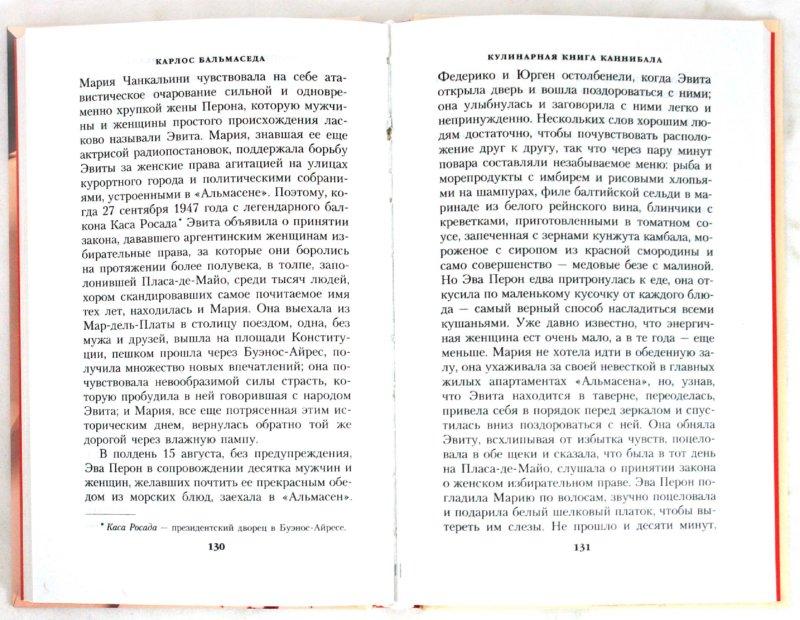 Иллюстрация 1 из 3 для Кулинарная книга каннибала - Карлос Бальмаседа | Лабиринт - книги. Источник: Лабиринт