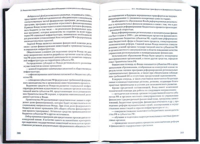 Иллюстрация 1 из 7 для Бюджет и бюджетная система - Афанасьев, Беленчук, Кривогов | Лабиринт - книги. Источник: Лабиринт