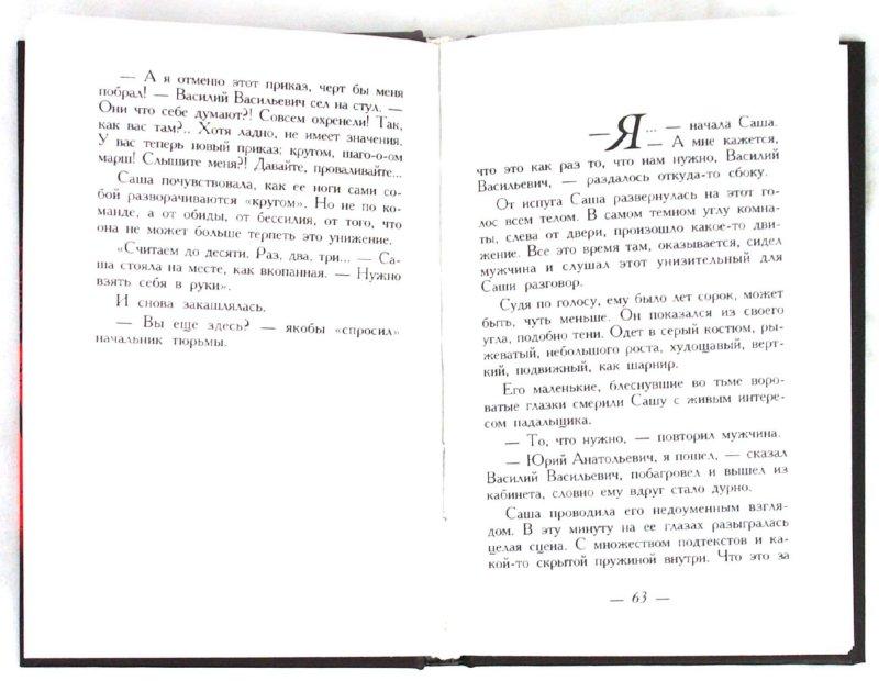 Иллюстрация 1 из 7 для Исповедь Люцифера. Шестая скрижаль завета - Анхель Куатьэ | Лабиринт - книги. Источник: Лабиринт