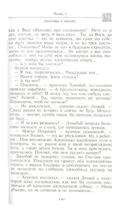 Иллюстрация 1 из 2 для Последняя Пасха императора - Александр Бушков | Лабиринт - книги. Источник: Лабиринт