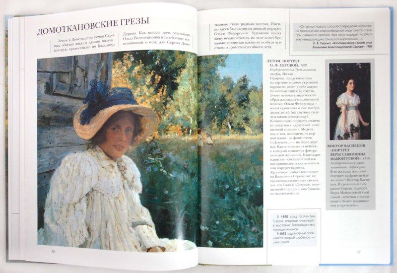 Иллюстрация 1 из 16 для Серов - Е. Рачеев | Лабиринт - книги. Источник: Лабиринт