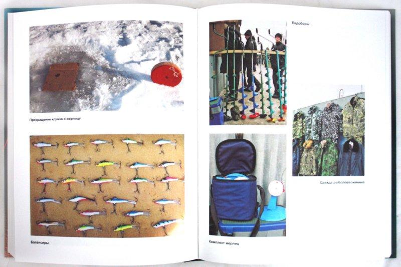 Иллюстрация 1 из 16 для Большая книга рыболова-любителя - Алексей Горяйнов | Лабиринт - книги. Источник: Лабиринт