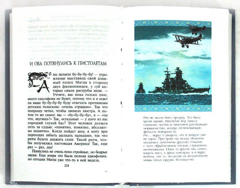 Иллюстрация 1 из 8 для Шпион из Калькутты. Амалия и Белое видение - Чэнь Мастер | Лабиринт - книги. Источник: Лабиринт