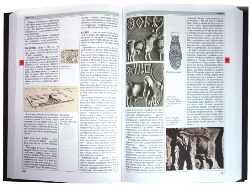 Иллюстрация 1 из 6 для Истоки цивилизации | Лабиринт - книги. Источник: Лабиринт