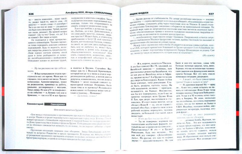 Иллюстрация 1 из 5 для Ящик водки - Кох, Свинаренко | Лабиринт - книги. Источник: Лабиринт