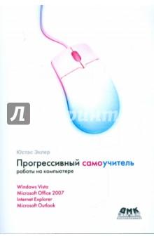 Прогрессивный самоучитель работы на компьютере современный самоучитель работы на компьютере в windows 7 cd с видеокурсом