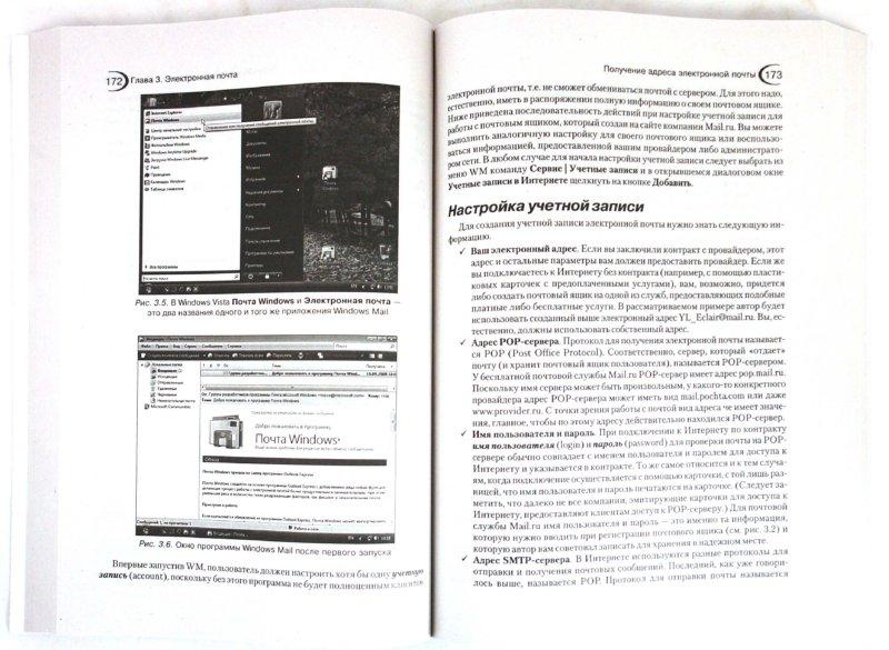 Иллюстрация 1 из 8 для Прогрессивный самоучитель работы на компьютере - Юстас Эклер | Лабиринт - книги. Источник: Лабиринт