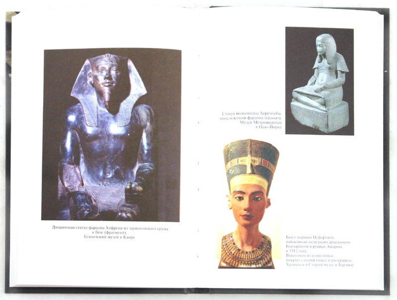 Иллюстрация 1 из 10 для Тайны египетских фараонов - Галина Сиднева | Лабиринт - книги. Источник: Лабиринт