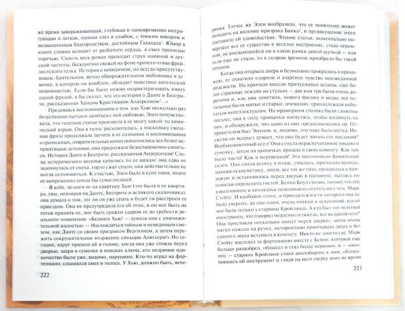 Иллюстрация 1 из 5 для Слепец в Газе - Олдос Хаксли | Лабиринт - книги. Источник: Лабиринт