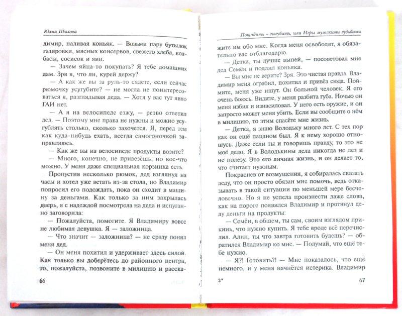 Иллюстрация 1 из 7 для Пощадить - погубить, или Игры мужскими судьбами - Юлия Шилова | Лабиринт - книги. Источник: Лабиринт