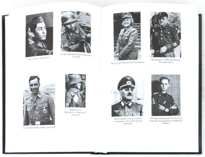 Иллюстрация 1 из 10 для Иностранные формирования Третьего рейха - Дробязко, Романько, Семенов | Лабиринт - книги. Источник: Лабиринт