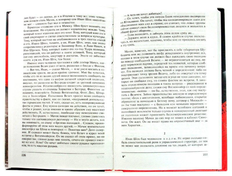 Иллюстрация 1 из 4 для Альтернатива - Юлиан Семенов | Лабиринт - книги. Источник: Лабиринт