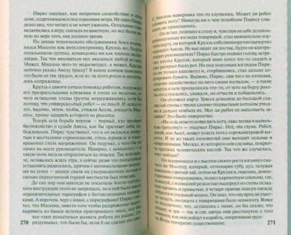 Иллюстрация 1 из 5 для Рассказы о пилоте Пирксе - Станислав Лем | Лабиринт - книги. Источник: Лабиринт