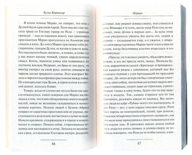 Иллюстрация 1 из 11 для Бестиарий - Хулио Кортасар | Лабиринт - книги. Источник: Лабиринт
