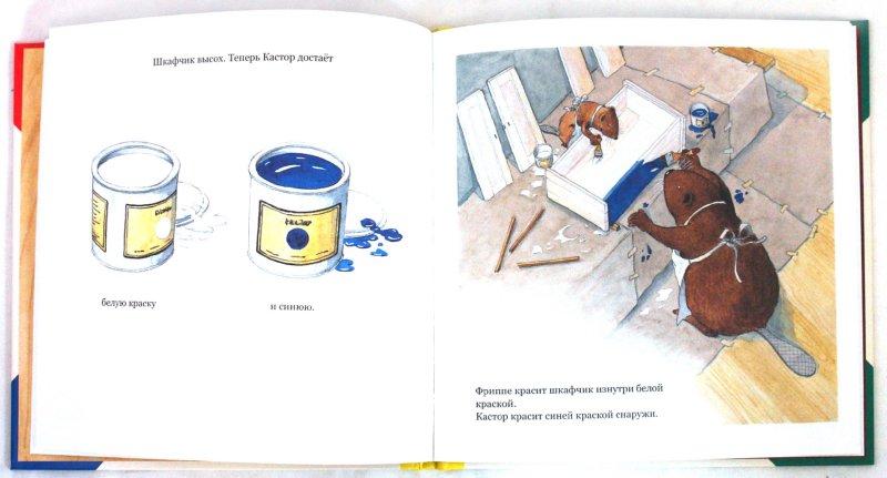 Иллюстрация 1 из 24 для Кастор и краски - Ларс Клинтинг | Лабиринт - книги. Источник: Лабиринт