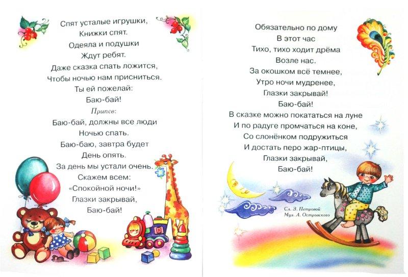 Иллюстрация 1 из 3 для Баюшки | Лабиринт - книги. Источник: Лабиринт